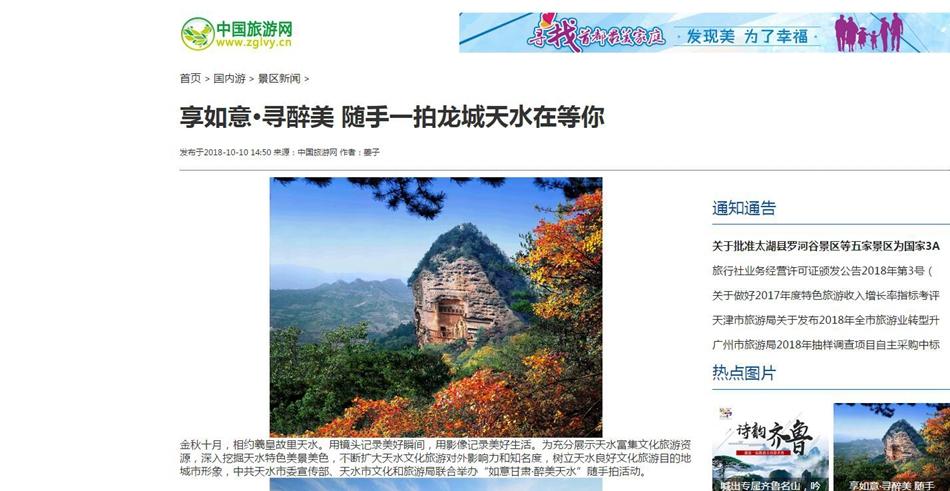 中国旅游网.jpg