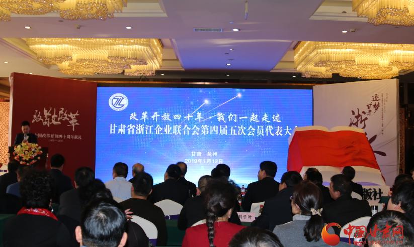 2018年浙商在甘新增投资项目69个 累计总投资215亿元