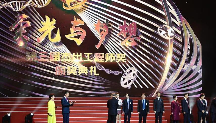 """第三届""""杰出工程师奖""""颁奖典礼在京举行"""