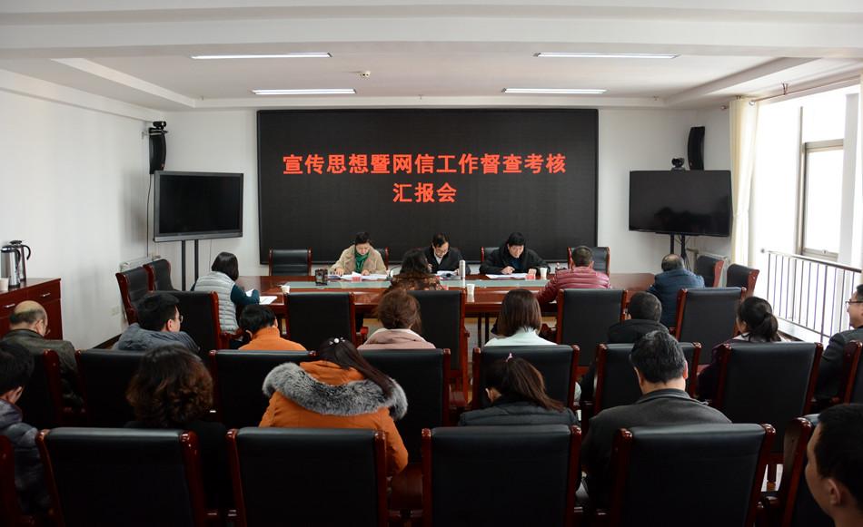天水市委宣传部对市文化和旅游局宣传思想暨网信工作进行考核