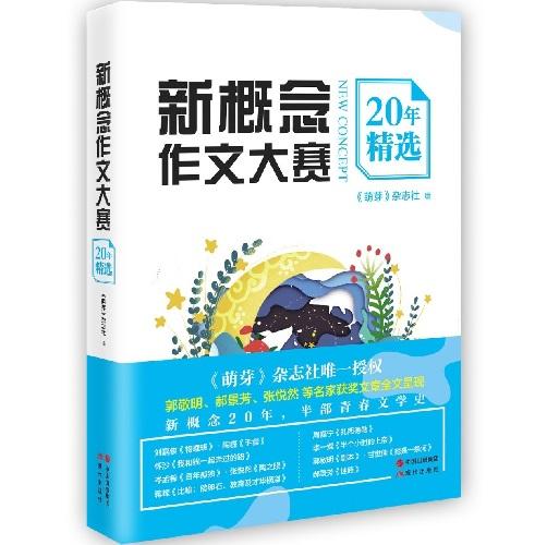 《新概念作文大赛20年精选》记录半部青春文学史