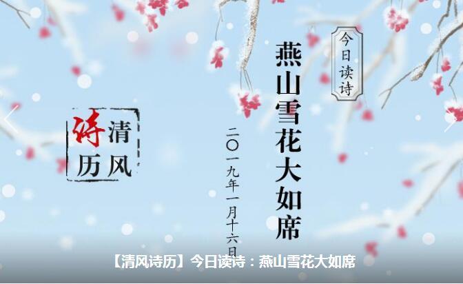 【清风诗历】今日读诗:燕山雪花大如席