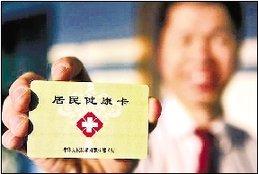 """白银市启用居民电子健康卡 告别""""多卡时代""""方便就医"""