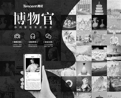 """甘肃省博物馆等38家文博单位入驻""""腾讯博物官"""""""