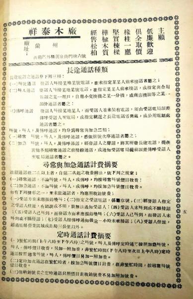 80年前广告填补兰州近代商史空白 史志专家邓明发现祥泰公木厂重要史料