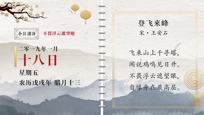 【清风诗历】今日读诗:不畏浮云遮望眼