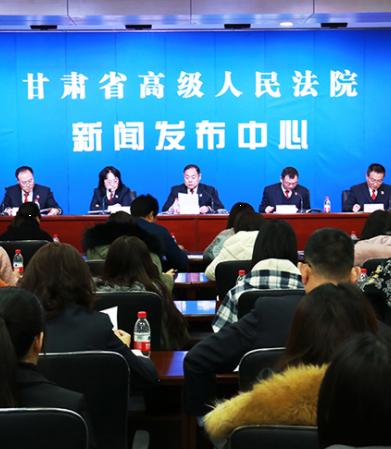 甘肃省高级人民法院发布2018年全省法院十大案件(图)