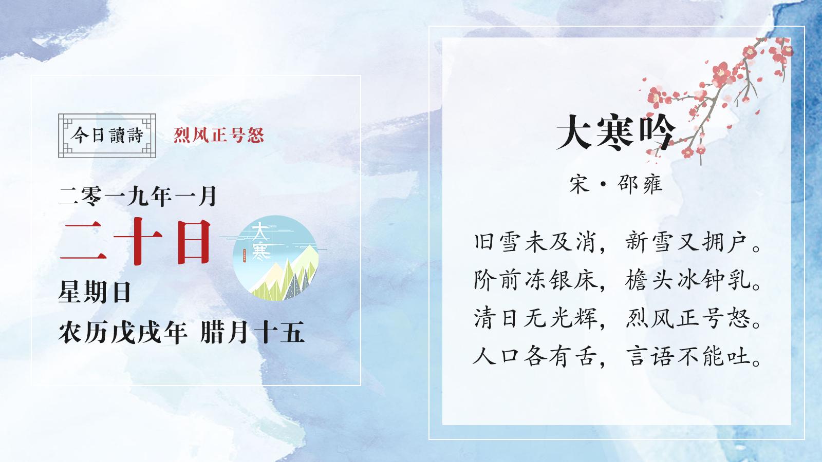 【清风诗历】今日读诗:烈风正号怒