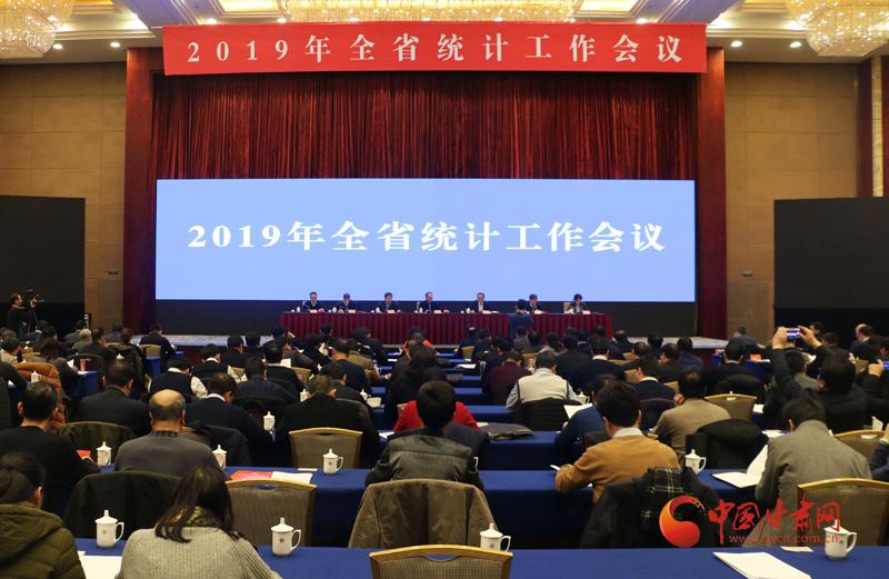 2019年全省统计工作会议在兰州召开(图)