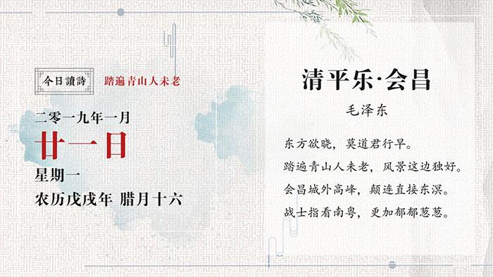 【清风诗历】今日读诗:踏遍青隐士未老