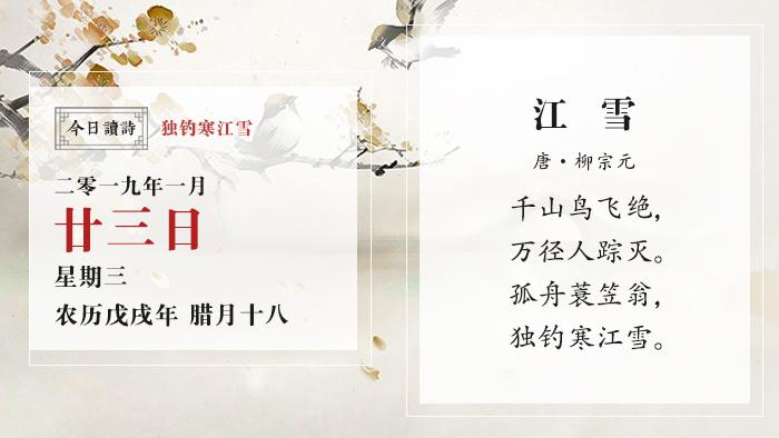 【清风诗历】今日读诗:独钓寒江雪