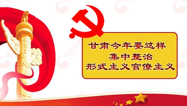 图解:2019年甘肃要这样集中整治形式主义官僚主义