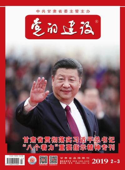 《党的建设》杂志 2019年第2-3期 总第436-437期