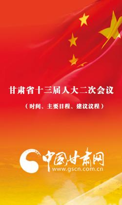 图解:甘肃省十三届人大二次会议 (时间、主要日程)