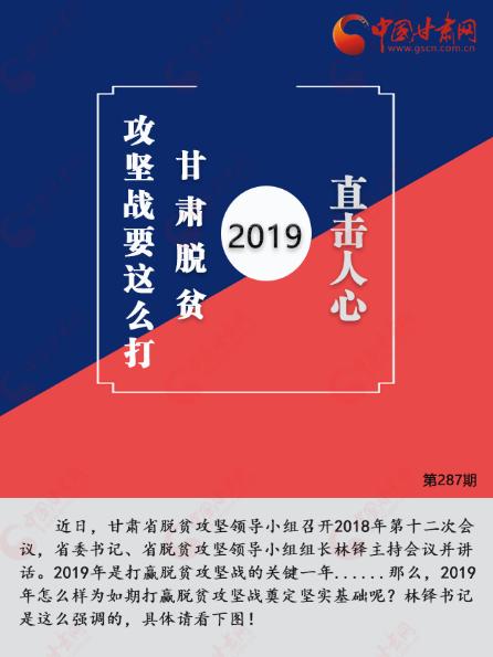 图解:直击人心 2019甘肃脱贫攻坚再出发