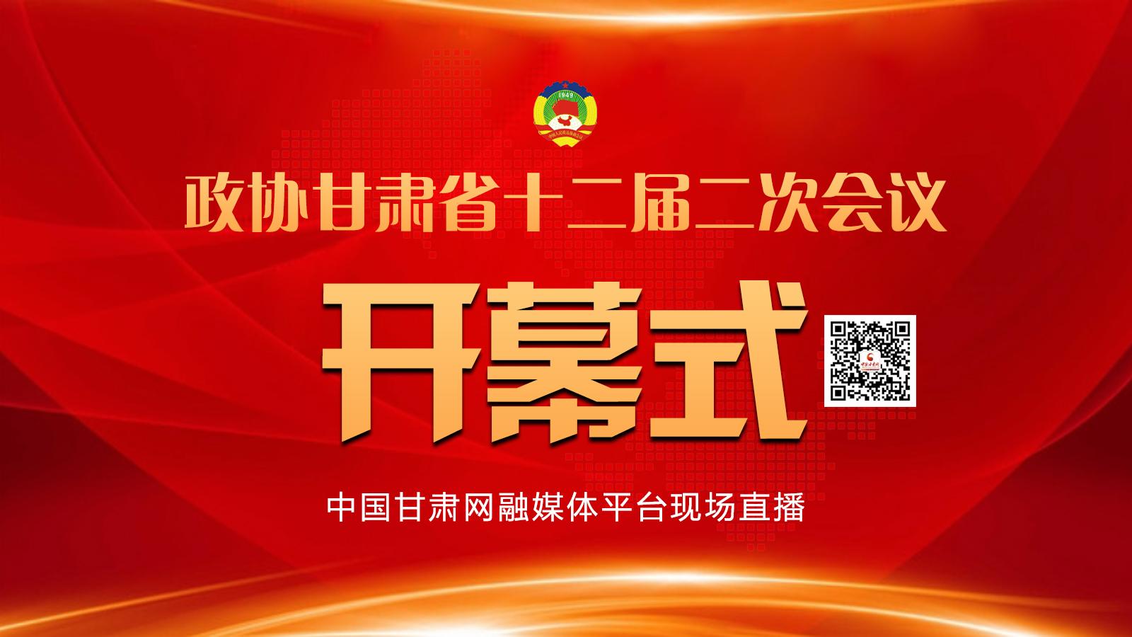 【现场直播】政协甘肃省十二届二次会议开幕式