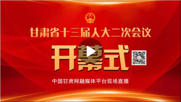 【现场直播】甘肃省十三届人大二次会议开幕式