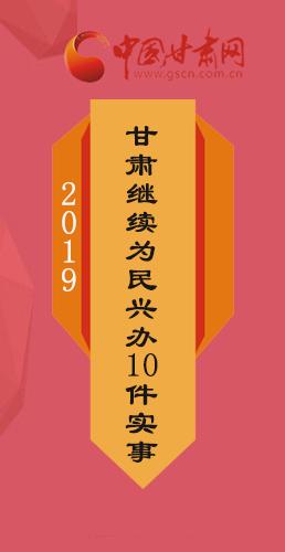 2019甘肃办这10件民生实事