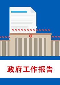 【甘肃两会】抢鲜报!2019年极简版甘肃省政府工作报告出炉