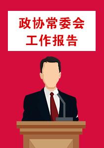一图看懂|政协甘肃省第十二届委员会常务委员会工作报告