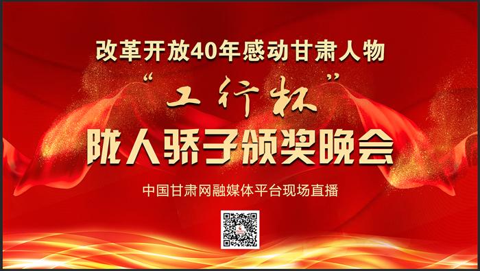 """改革开放40年感动甘肃人物""""工行杯""""陇人骄子颁奖晚会"""
