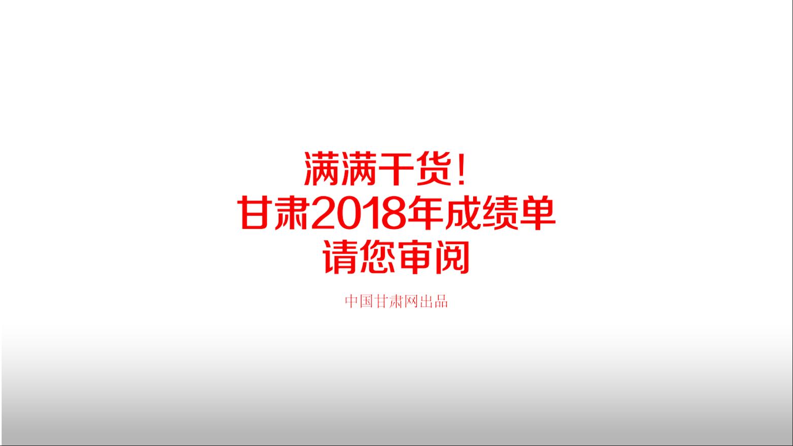 交卷啦!甘肃2018年成绩单请您审阅(视频)