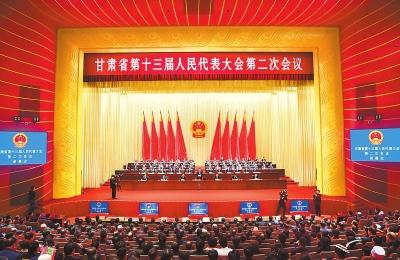 甘肃省十三届人大二次会议闭幕