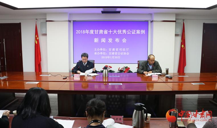 2018年度甘肃省十大优秀公证案例发布(图)