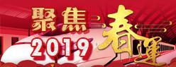 【专题】聚焦2019春运