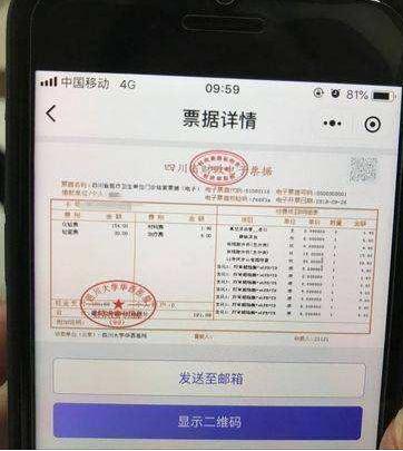 甘肃省成功开具首张财政电子票据