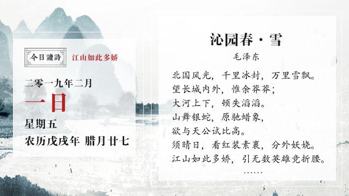 【清风诗历】今日读诗:江山如此多娇