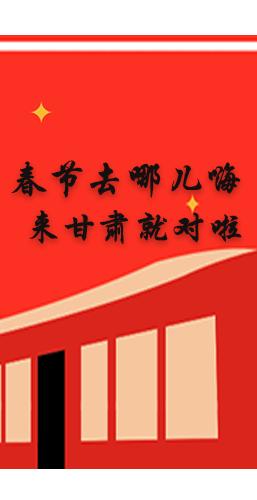 图解:春节去哪儿嗨?来甘肃就对啦!