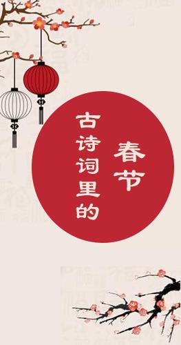 图解:古诗词里的春节