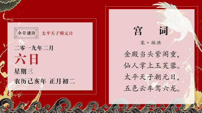 【清风诗历】今日读诗:太平天子朝元日
