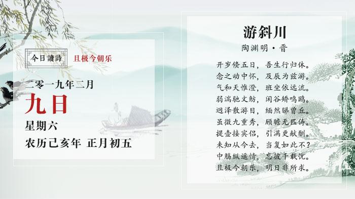 【清风诗历】今日读诗:且极今朝乐