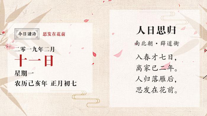 【清风诗历】今日读诗:思发在花前