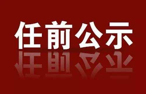 中共意彩龙虎和市委构造部关于干部任前公示的通告