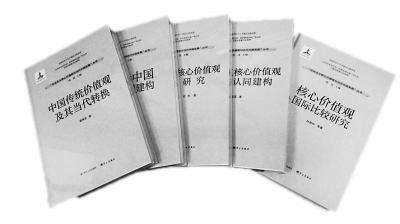 """""""社会主义核心价值观与当代中国发展""""丛书"""
