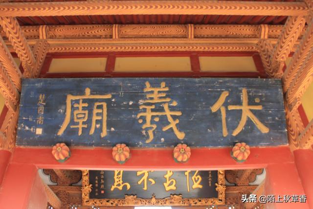 寻根问祖伏羲庙,中华民族的故乡,我们所有人的老家
