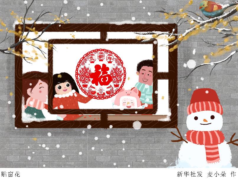 """文明当""""佐料"""" 春节年味浓"""