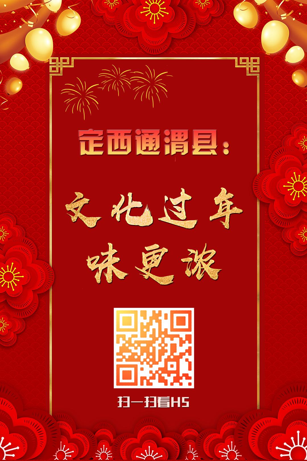 H5| 定西通渭县:文化过年味更浓