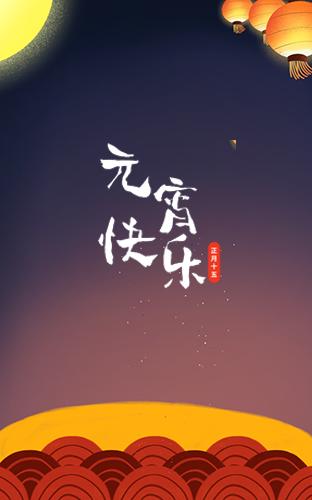 澳门威尼斯人网站解:古诗词中的元宵怎能这么美!