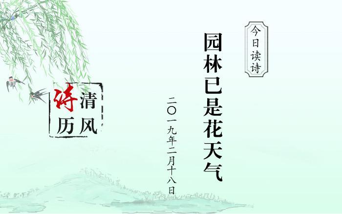【清风诗历】今日读诗:园林已是花天气