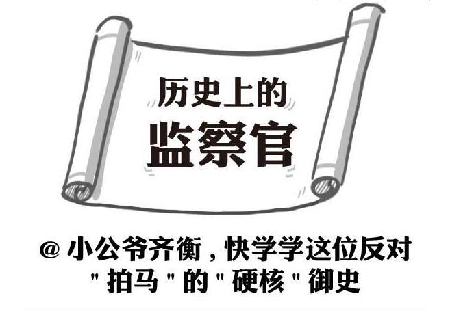 """廉政故事丨@小公爷齐衡,快学学这位反对""""拍马""""的""""硬核""""御史"""