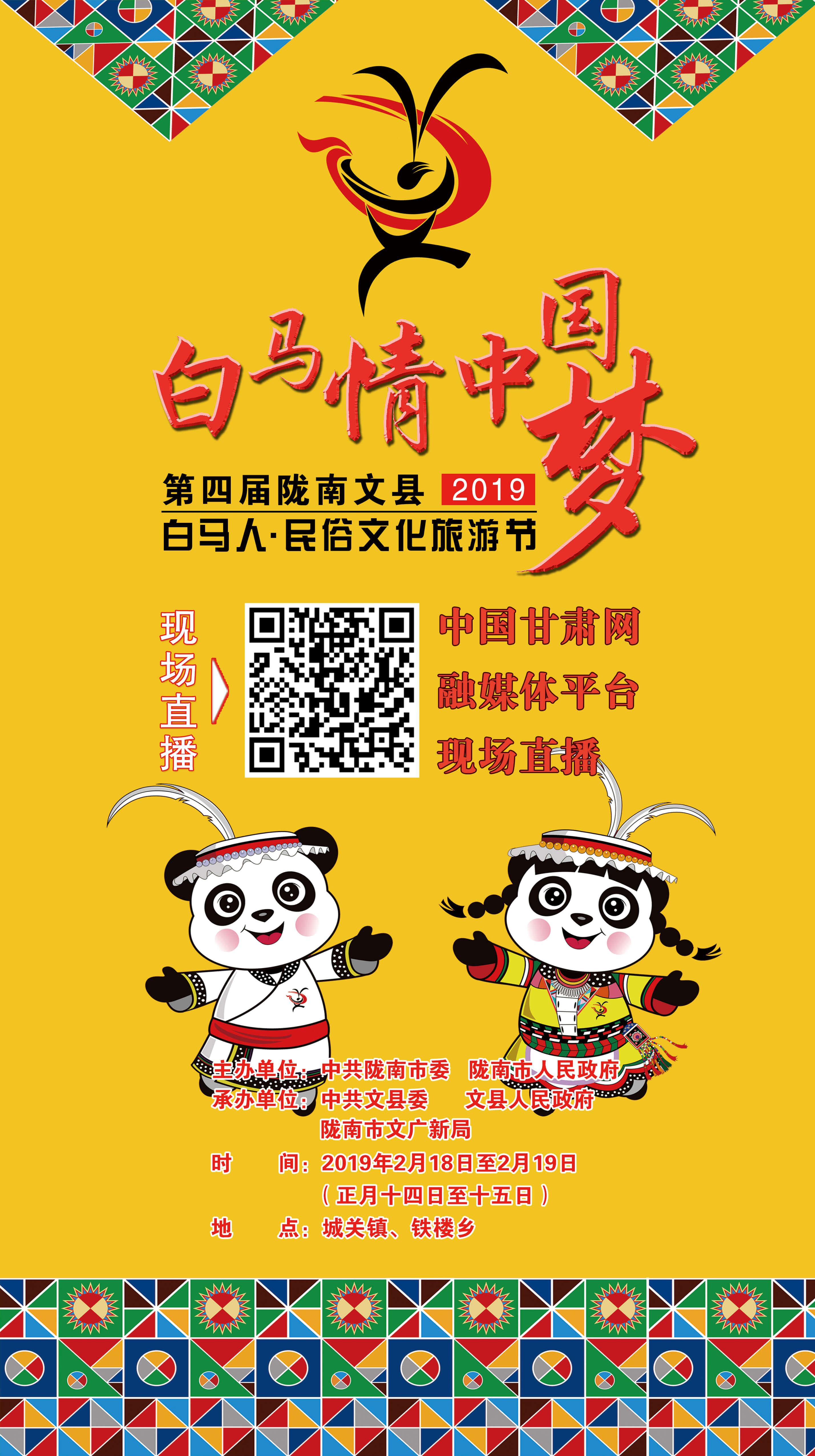 【现场直播】第四届陇南文县白马人·民俗文化旅游节
