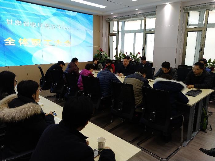 甘肃省电教中心召开强化作风建设干部大会