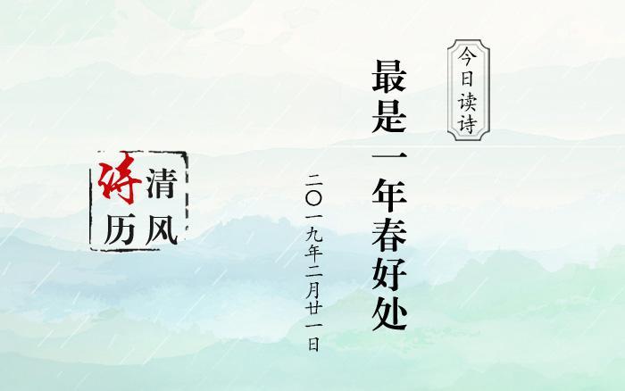 【清风诗历】今日读诗:最是一年春好处