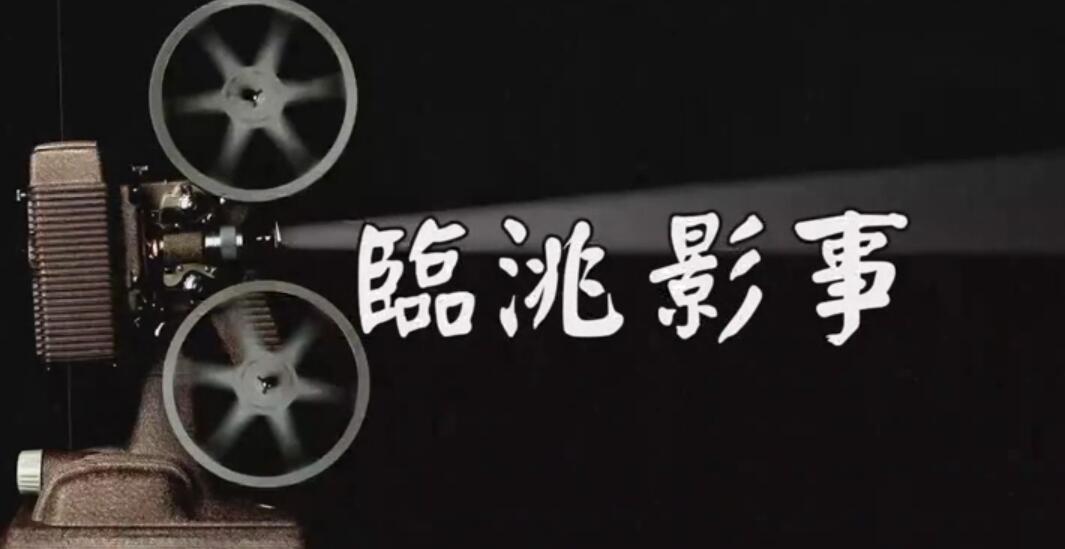 《临洮影事》(三等奖)
