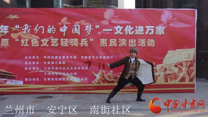 """2019年陇原""""红色文艺轻骑兵""""惠民演出在兰州安宁区上演"""