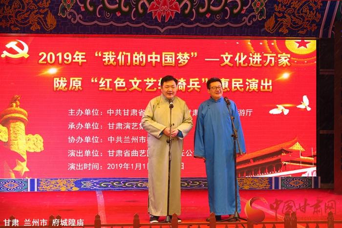 2019年陇原红色文艺轻骑兵惠民演出在兰州城关区城隍庙上演
